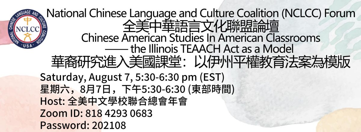 The National Chinese Language and Culture Coalition Forum on August 7th 2021